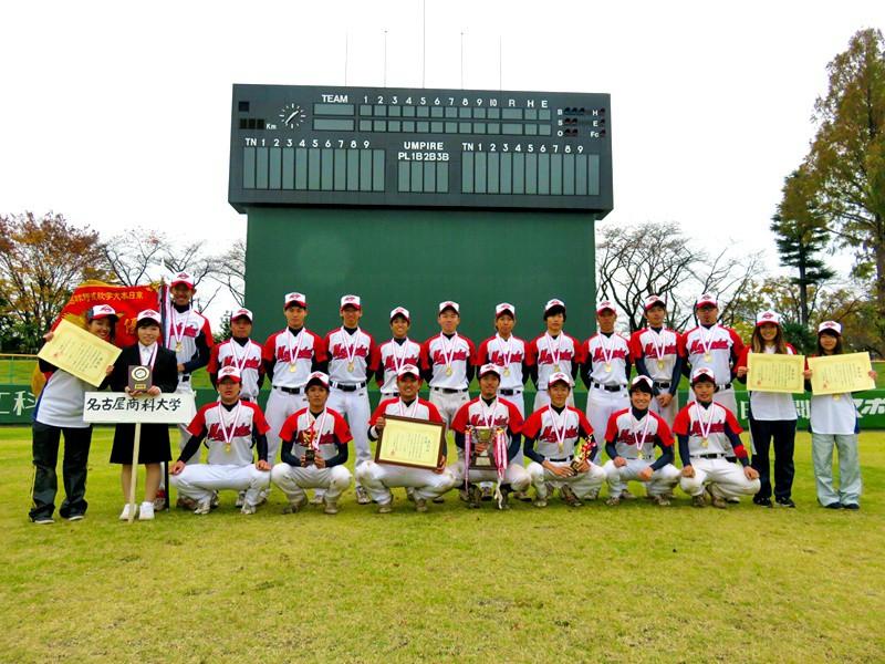 軟式野球部┃中部日本学生軟式野球連盟秋季1部リーグ1位、第38回東日本 ...