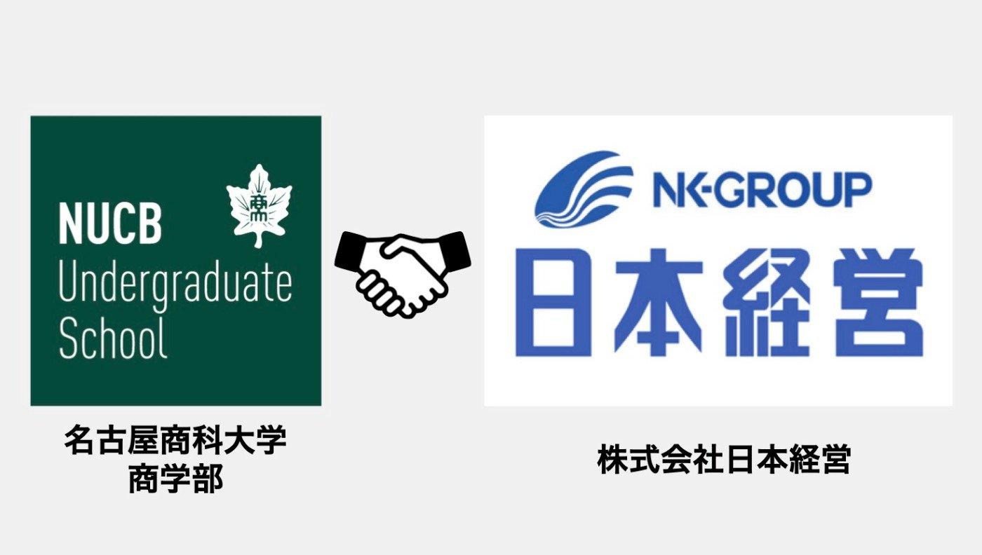 名古屋商科大学商学部と株式会社日本経営との産学連携協定 | お知らせ | 商学部 | 名古屋商科大学《AACSB国際認証校》